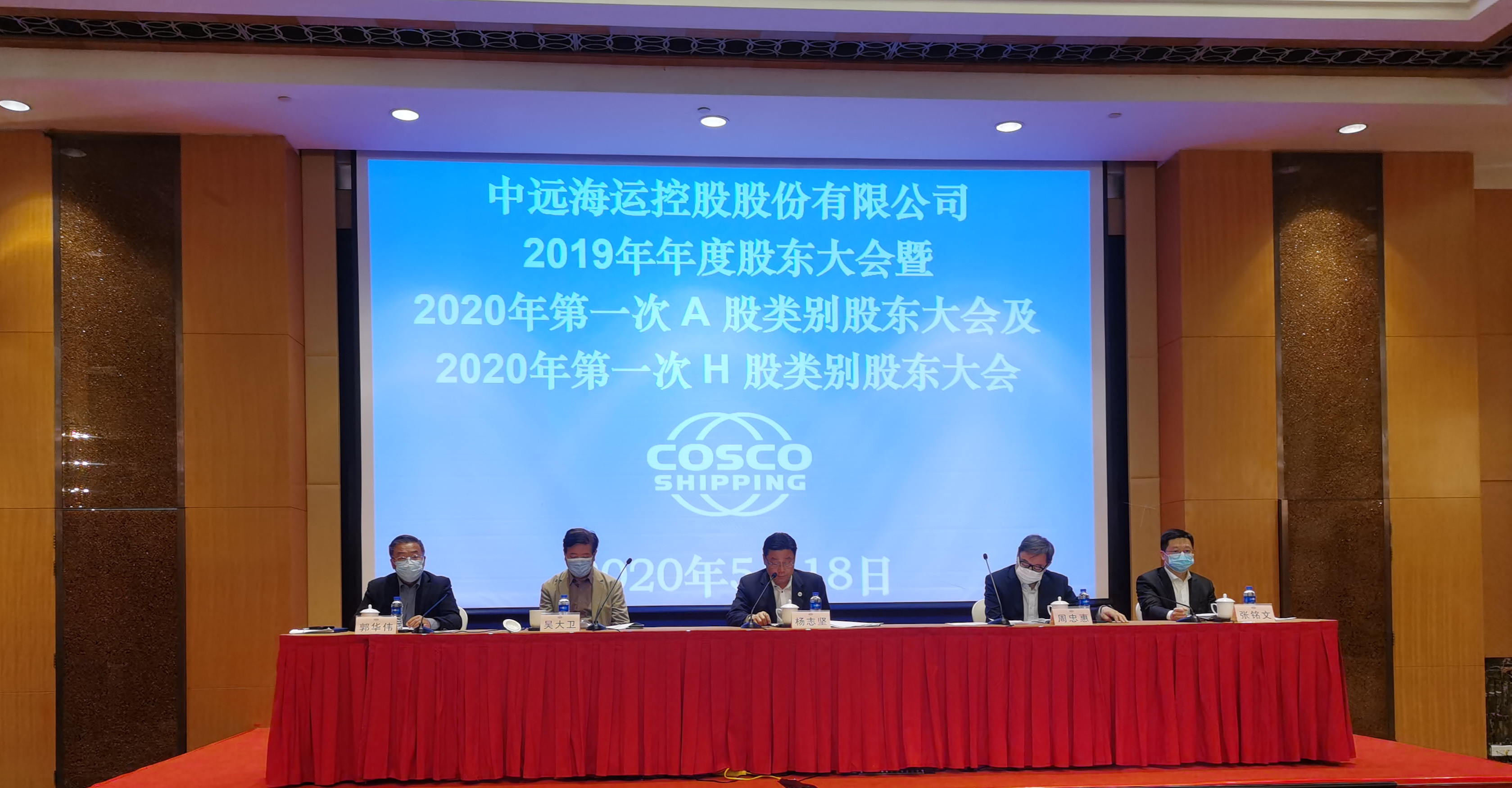 COSCO SHIPPING Holdings Co., Ltd. held the Annual General Meeting, the A Share Class Meeting and the H Share Class Meeting
