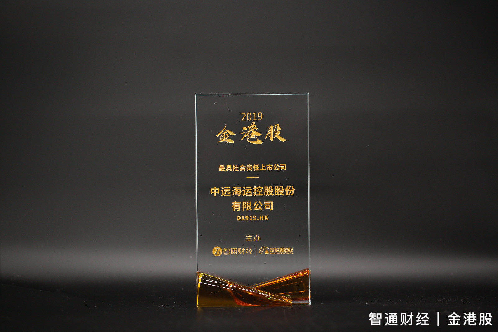 "COSCO SHIPPING Holdings Won Two Awards of the ""JinGangGu"" at the Beginning of 2020"